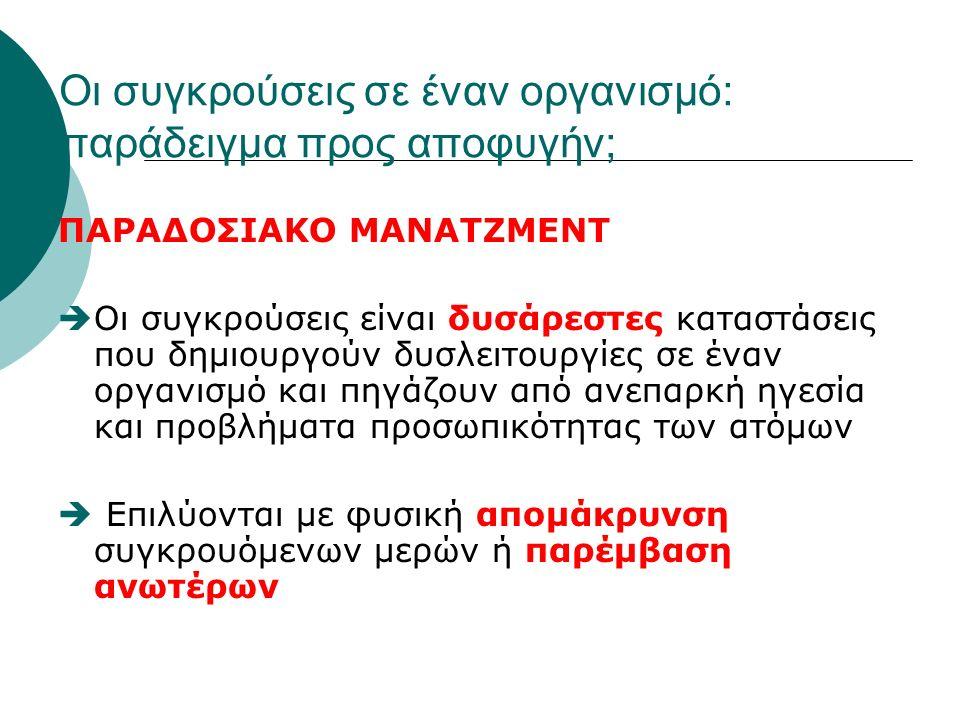 ΕΛΛΑΔΑ: Επίλυση συλλογικών διαφορών εργασίας  Όταν οι εργοδότες και οι εργαζόμενοι δεν επιτύχουν συμφωνία τότε προσφεύγουν στις υπηρεσίες τρίτων (διαμεσολάβηση, διαιτησία)  Διαμεσολάβηση: ένα τρίτο, ουδέτερο μέρος βοηθά τους εκπροσώπους των δύο πλευρών να επιτύχουν συμφωνία.
