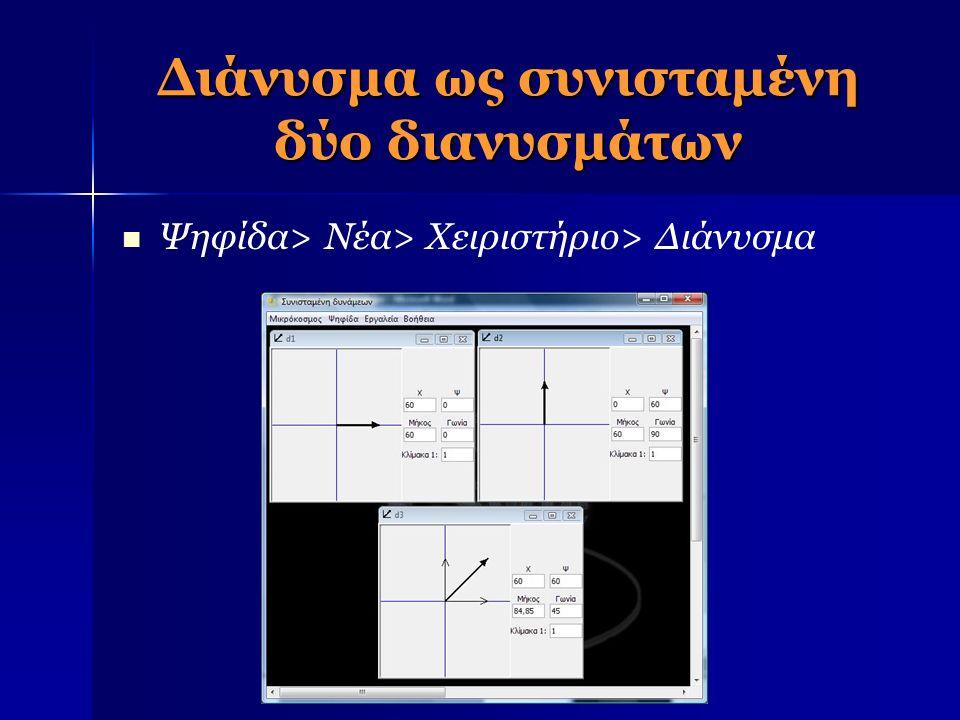 Διάνυσμα ως συνισταμένη δύο διανυσμάτων Ψηφίδα> Νέα> Χειριστήριο> Διάνυσμα