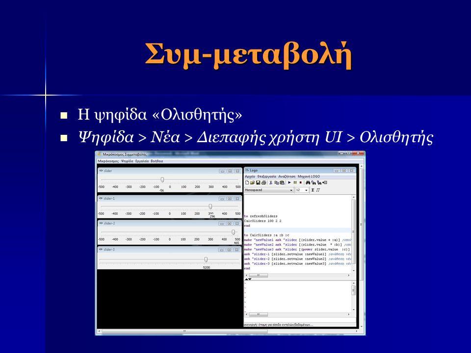 Συμ-μεταβολή Η ψηφίδα «Ολισθητής» Ψηφίδα > Νέα > Διεπαφής χρήστη UI > Ολισθητής