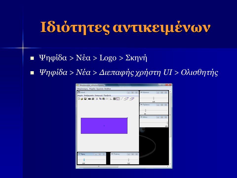 Ιδιότητες αντικειμένων Ψηφίδα > Νέα > Logo > Σκηνή Ψηφίδα > Νέα > Διεπαφής χρήστη UI > Ολισθητής