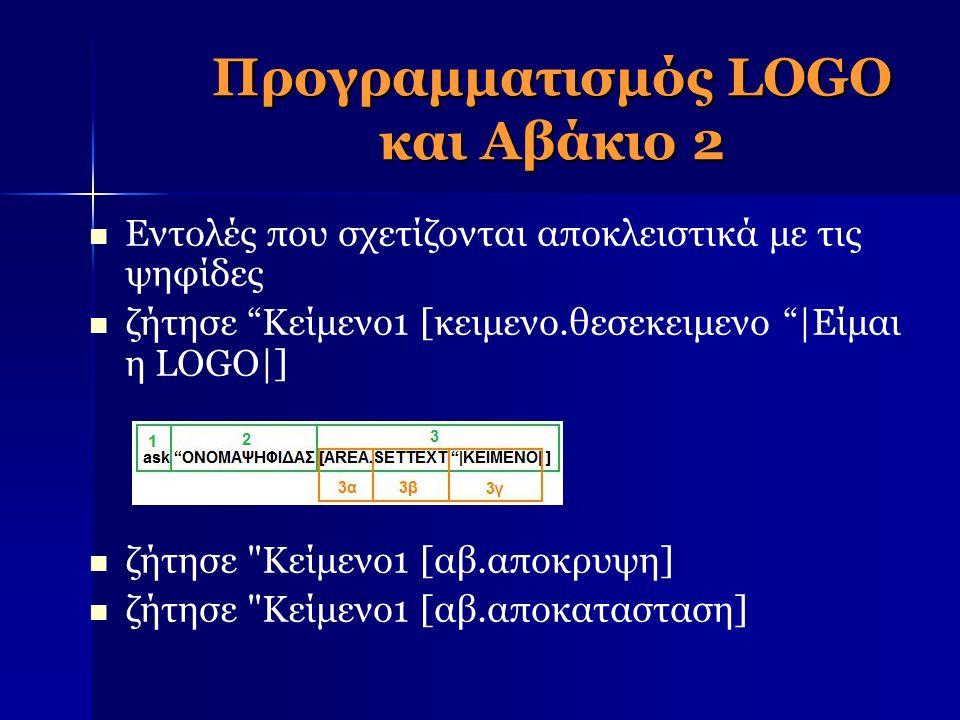 Γεγονότα Το Αβάκιο ακολουθεί τη λογική του αντικειμενοστραφούς προγραμματισμού (object oriented), όπου αντικείμενα μπορούν να θεωρηθούν οι ψηφίδες.