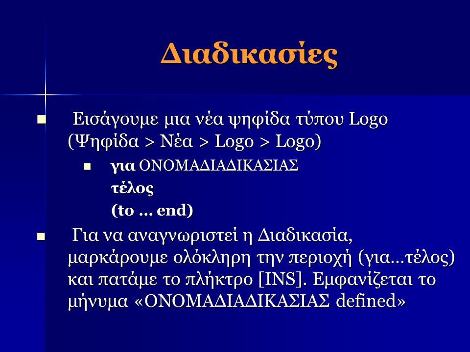 Διαδικασίες Εισάγουμε μια νέα ψηφίδα τύπου Logo (Ψηφίδα > Νέα > Logo > Logo) Εισάγουμε μια νέα ψηφίδα τύπου Logo (Ψηφίδα > Νέα > Logo > Logo) για ΟΝΟΜΑΔΙΑΔΙΚΑΣΙΑΣ για ΟΝΟΜΑΔΙΑΔΙΚΑΣΙΑΣ τέλος τέλος (to … end) (to … end) Για να αναγνωριστεί η Διαδικασία, μαρκάρουμε ολόκληρη την περιοχή (για…τέλος) και πατάμε το πλήκτρο [INS].