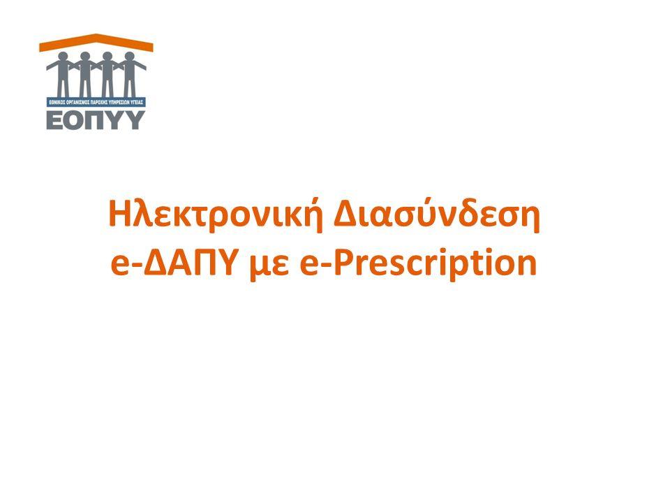 Ηλεκτρονική Διασύνδεση e-ΔΑΠΥ με e-Prescription