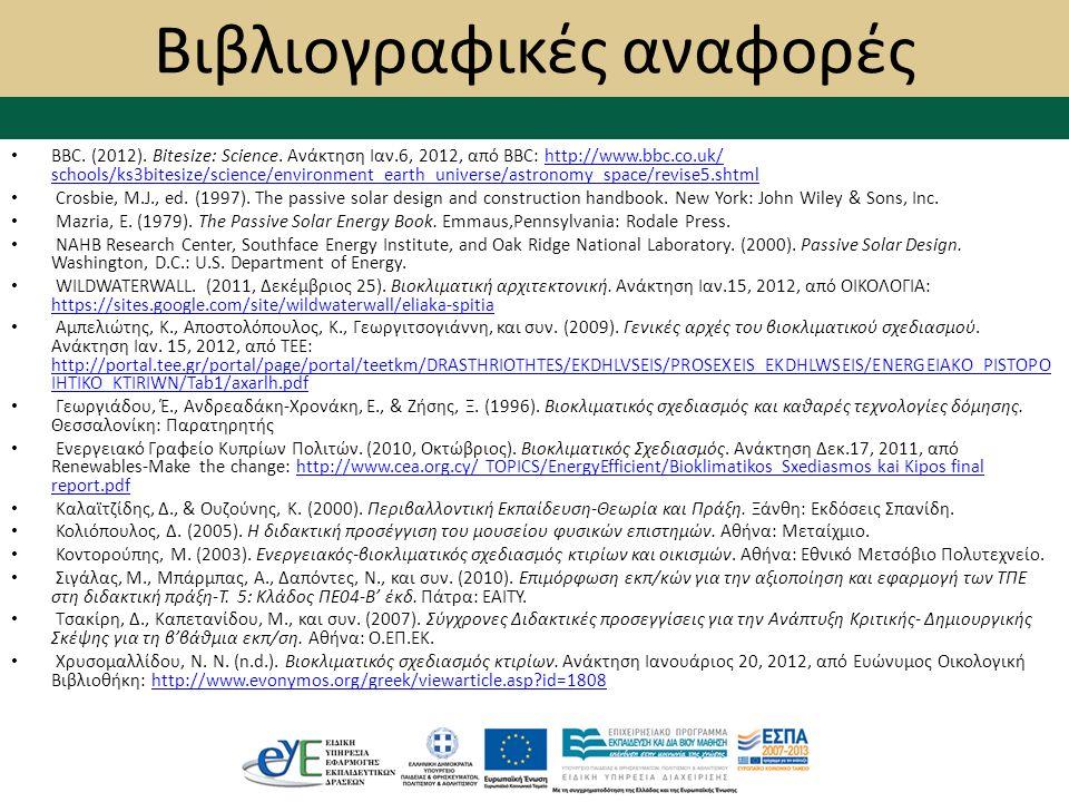 BBC. (2012). Bitesize: Science. Ανάκτηση Ιαν.6, 2012, από BBC: http://www.bbc.co.uk/ schools/ks3bitesize/science/environment_earth_universe/astronomy_