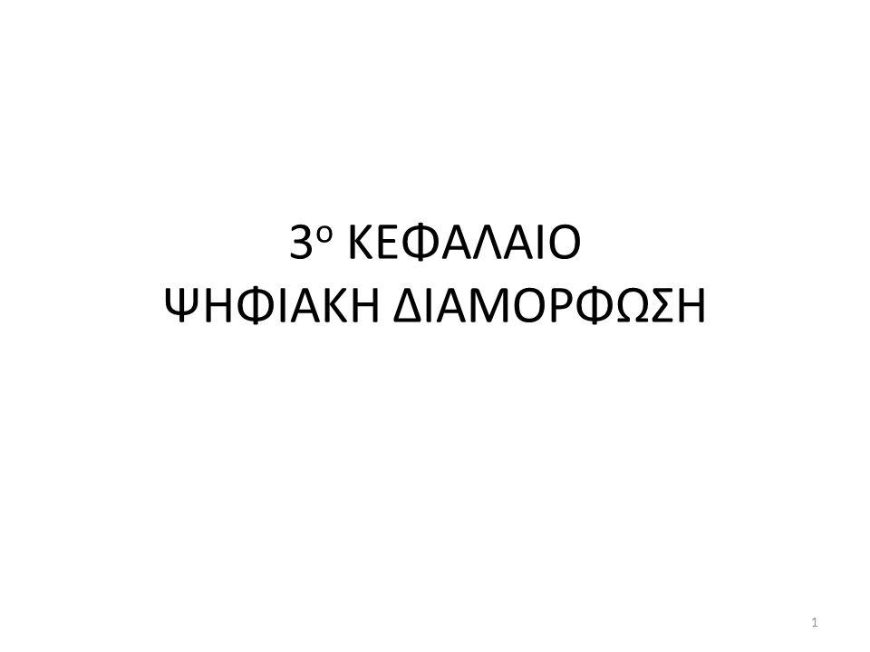 3 ο ΚΕΦΑΛΑΙΟ ΨΗΦΙΑΚΗ ΔΙΑΜΟΡΦΩΣΗ 1