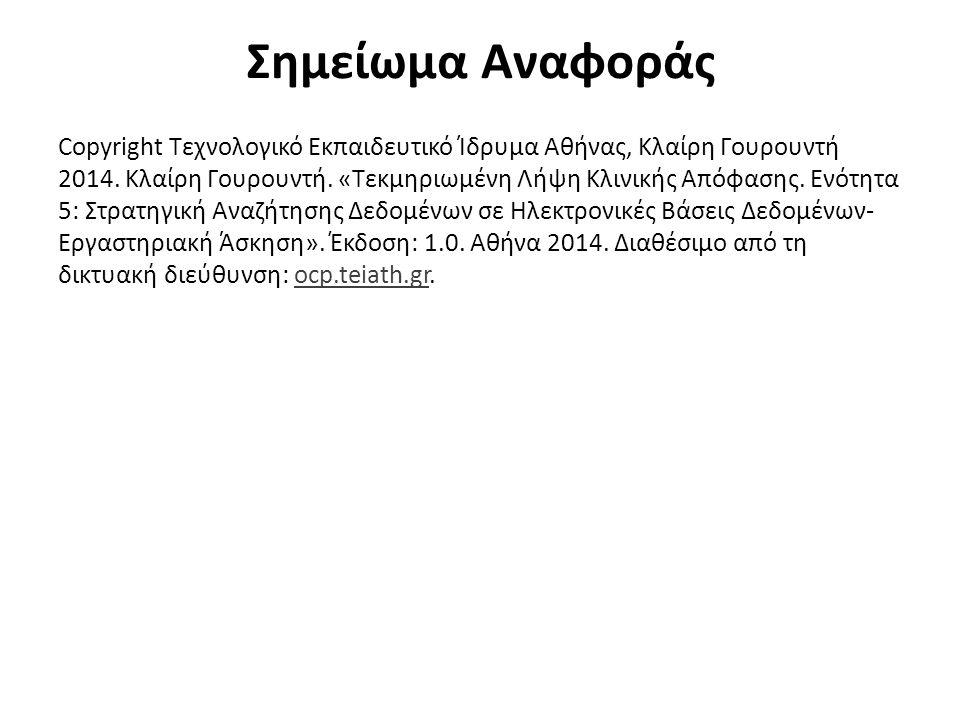 Σημείωμα Αναφοράς Copyright Τεχνολογικό Εκπαιδευτικό Ίδρυμα Αθήνας, Κλαίρη Γουρουντή 2014. Κλαίρη Γουρουντή. «Τεκμηριωμένη Λήψη Κλινικής Απόφασης. Ενό