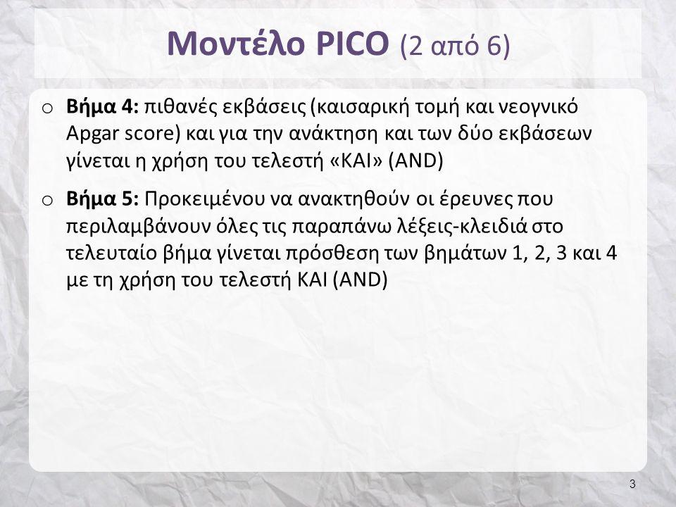 Μοντέλο PICO (2 από 6) o Βήμα 4: πιθανές εκβάσεις (καισαρική τομή και νεογνικό Apgar score) και για την ανάκτηση και των δύο εκβάσεων γίνεται η χρήση