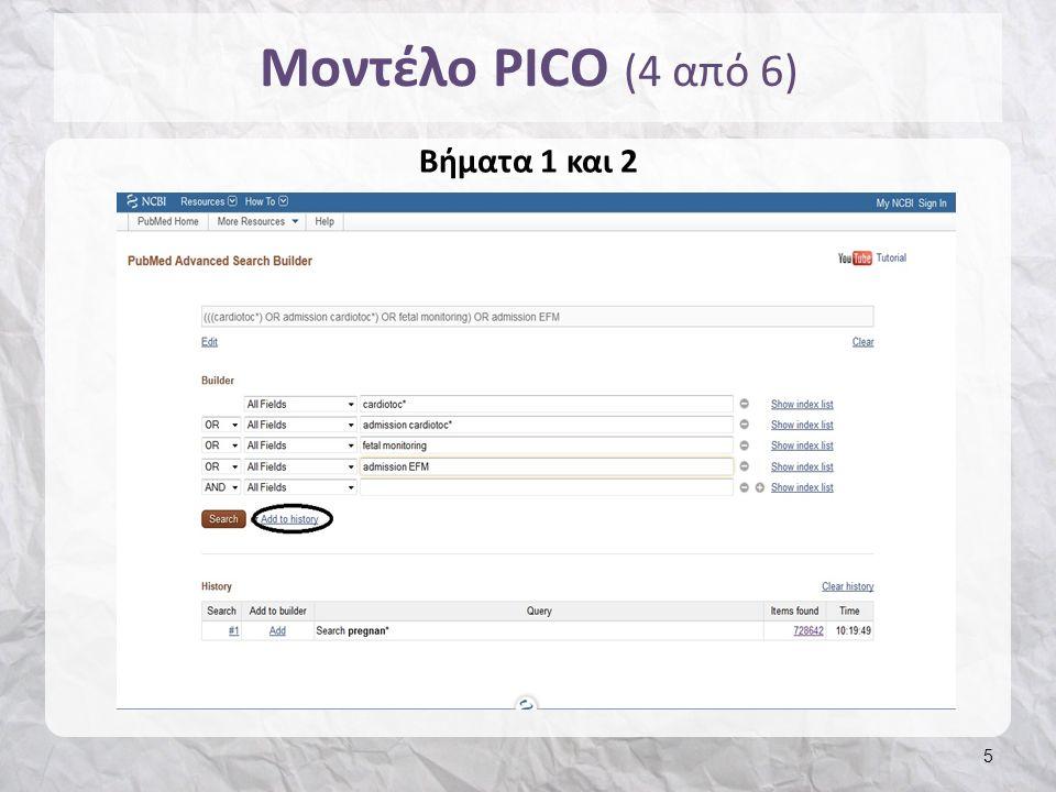 Μοντέλο PICO (5 από 6) 6 Βήματα 2 και 3