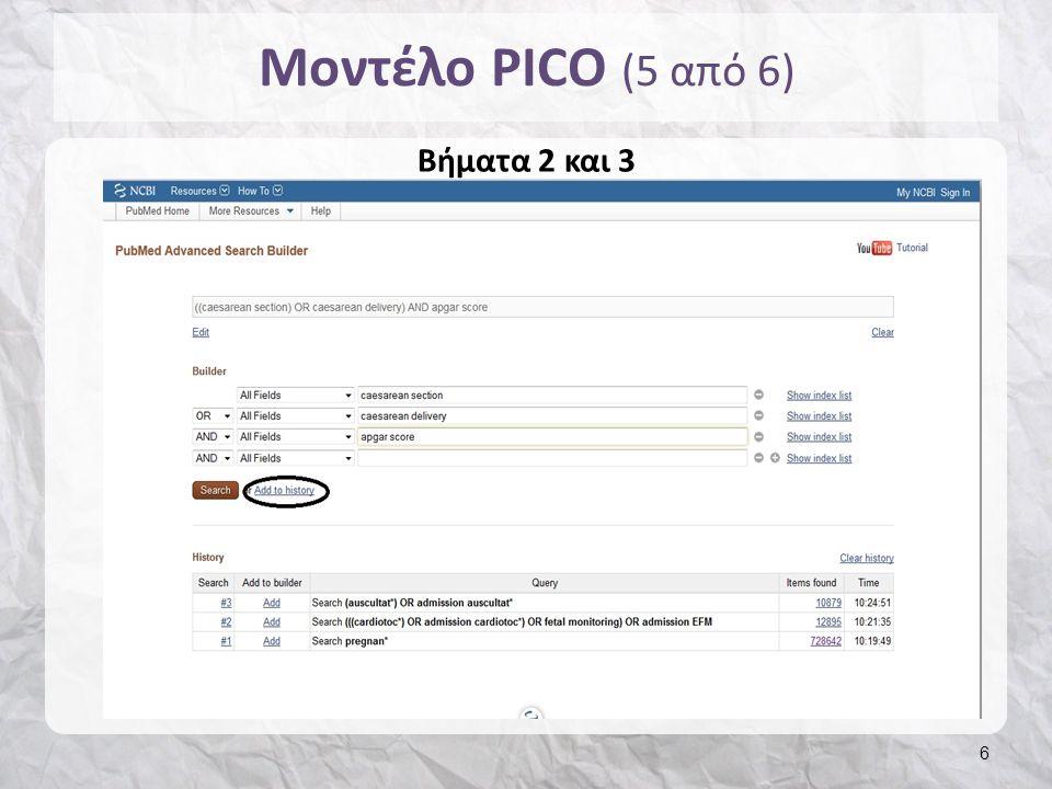 Μοντέλο PICO (6 από 6) 7 Βήματα 4 και 5