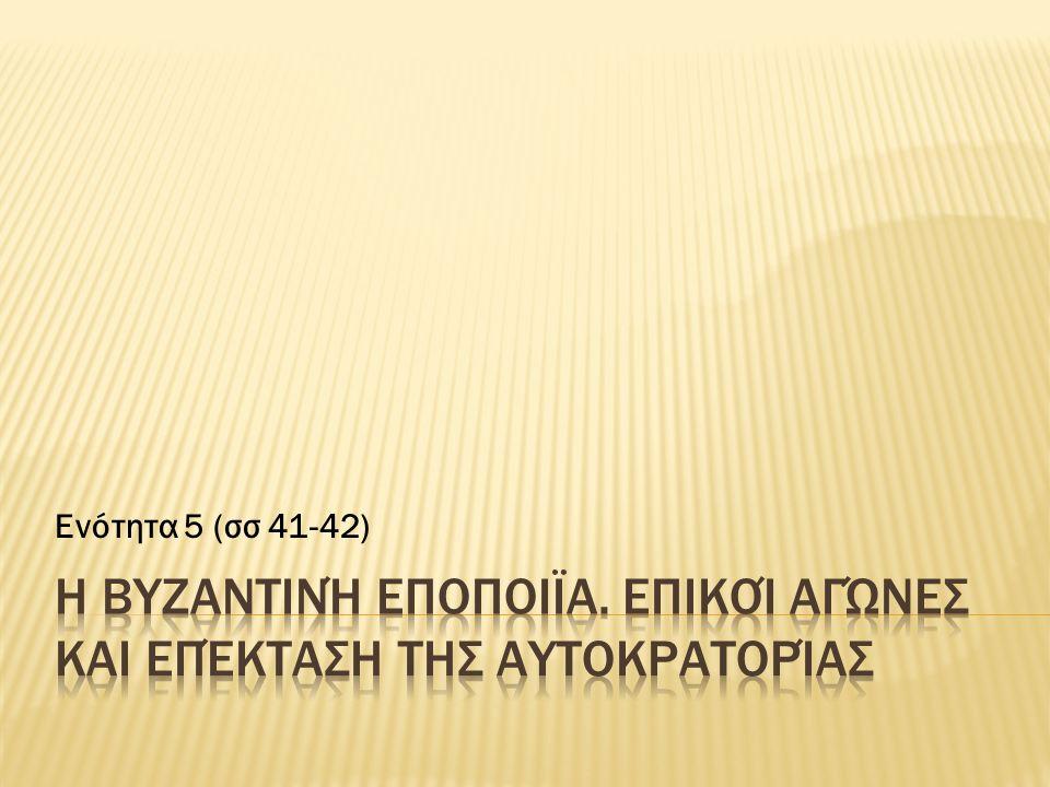 Ενότητα 5 (σσ 41-42)
