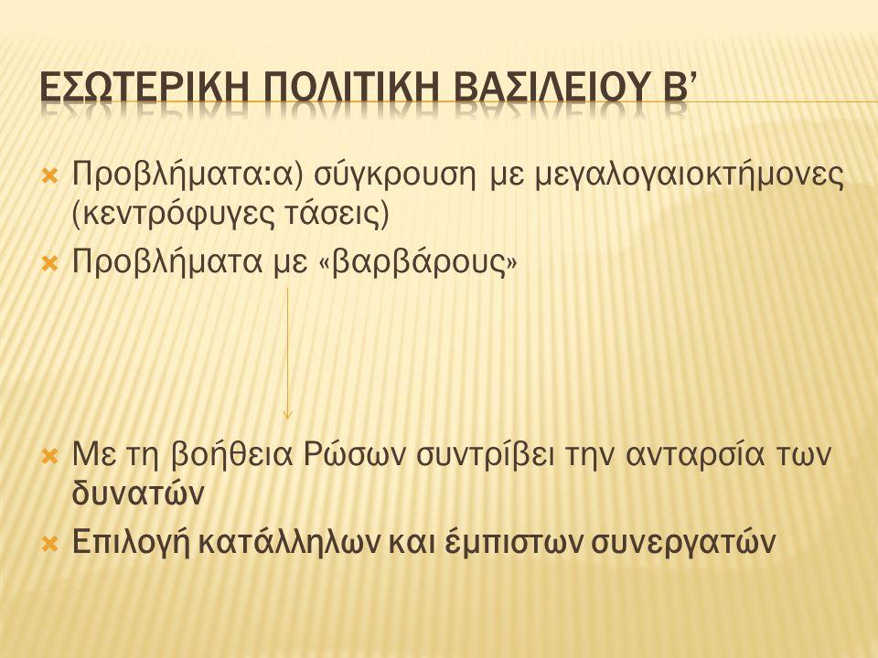  Προβλήματα:α) σύγκρουση με μεγαλογαιοκτήμονες (κεντρόφυγες τάσεις)  Προβλήματα με «βαρβάρους»  Με τη βοήθεια Ρώσων συντρίβει την ανταρσία των δυνατών  Επιλογή κατάλληλων και έμπιστων συνεργατών