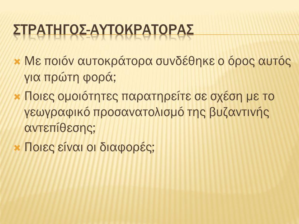  Με ποιόν αυτοκράτορα συνδέθηκε ο όρος αυτός για πρώτη φορά;  Ποιες ομοιότητες παρατηρείτε σε σχέση με το γεωγραφικό προσανατολισμό της βυζαντινής αντεπίθεσης;  Ποιες είναι οι διαφορές;