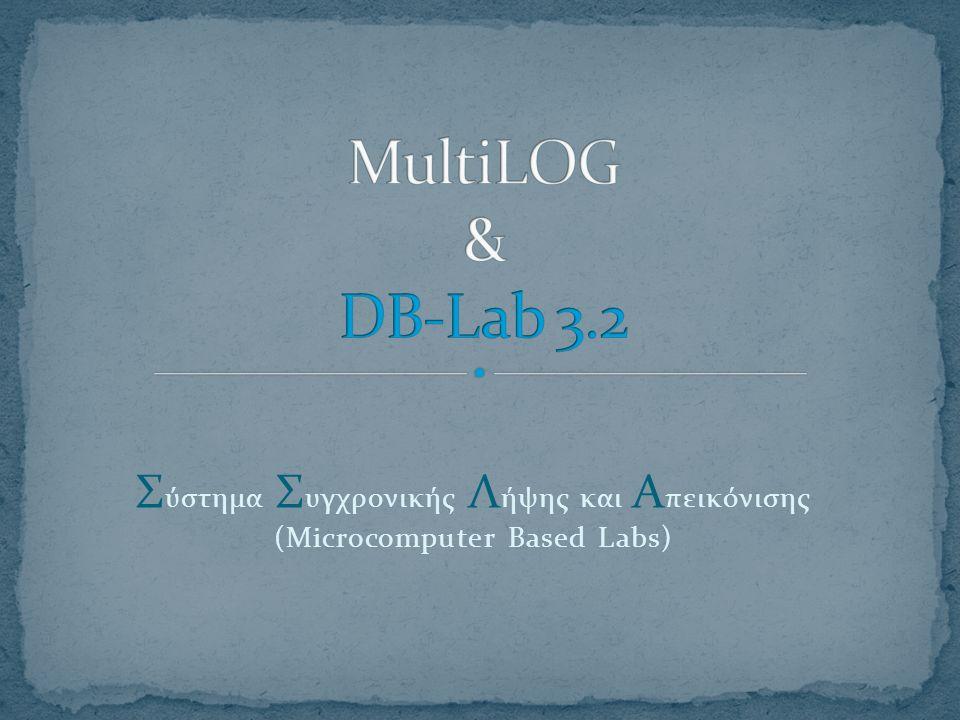 Στήσιμο πειραματικής διάταξης (αισθητήρες) Πείραμα Καταγραφή πειραματικών μετρήσεων (MultiLOG) Καταγραφή Απεικόνιση και Ανάλυση δεδομένων (DB-Lab) Ανάλυση