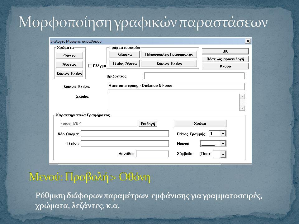 Ρύθμιση διάφορων παραμέτρων εμφάνισης για γραμματοσειρές, χρώματα, λεζάντες, κ.α.
