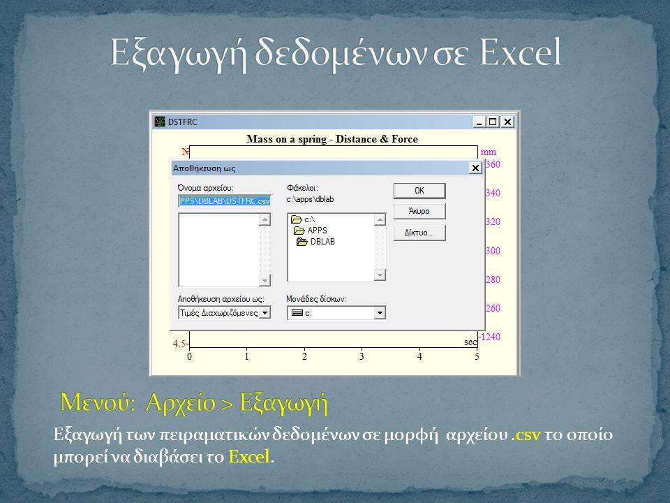 Εξαγωγή των πειραματικών δεδομένων σε μορφή αρχείου.csv το οποίο μπορεί να διαβάσει το Excel.