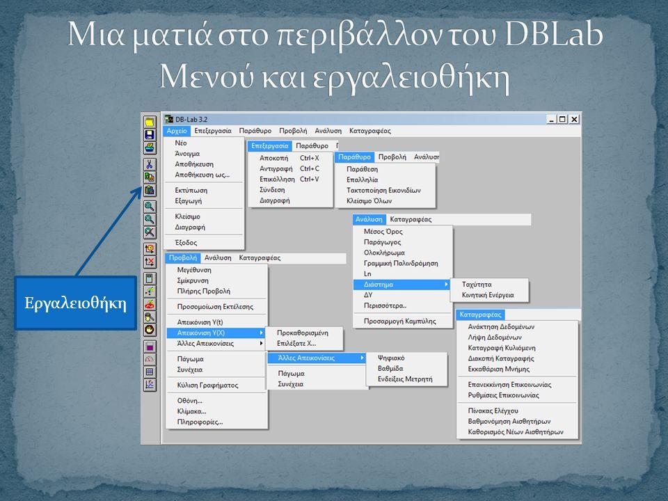 Σημείωση: Το dbLAB 3.2 χρησιμοποιεί μικρού μήκους ονόματα αρχείων (8+3) με λατινικούς χαρακτήρες και επέκταση.smp