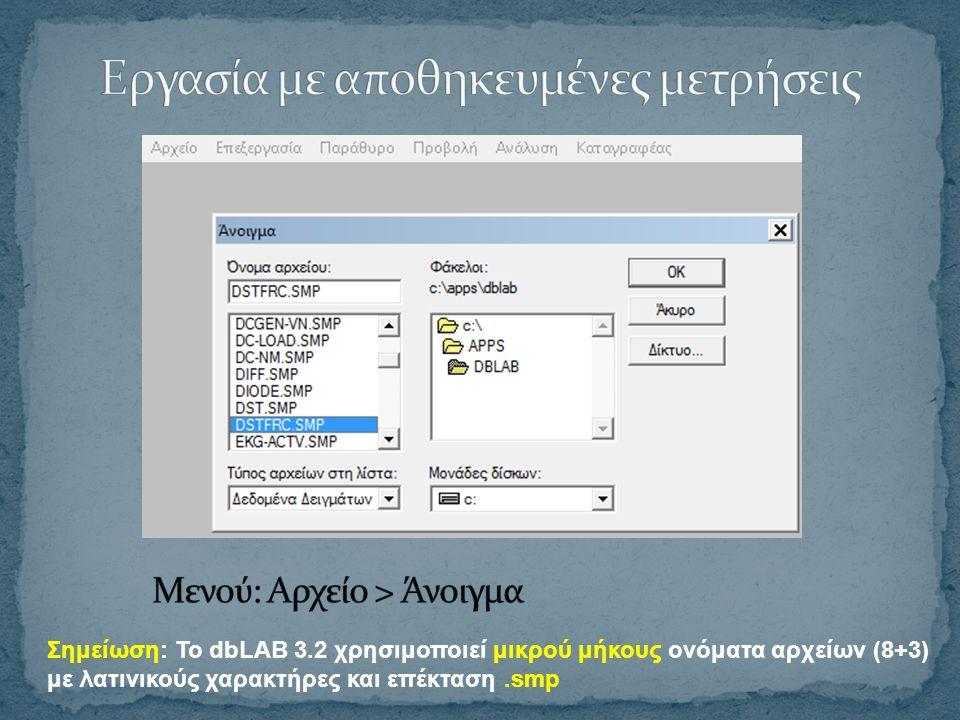 Το DBLab επιτρέπει και την παραμετρική προσαρμογή των δεδομένων από τον χρήστη τόσο σε γραμμική όσο και για τετραγωνική και εκθετική καμπύλη.