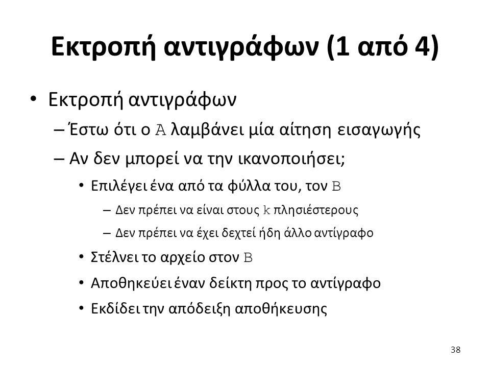 Εκτροπή αντιγράφων (1 από 4) Εκτροπή αντιγράφων – Έστω ότι ο Α λαμβάνει μία αίτηση εισαγωγής – Αν δεν μπορεί να την ικανοποιήσει; Επιλέγει ένα από τα φύλλα του, τον B – Δεν πρέπει να είναι στους k πλησιέστερους – Δεν πρέπει να έχει δεχτεί ήδη άλλο αντίγραφο Στέλνει το αρχείο στον B Αποθηκεύει έναν δείκτη προς το αντίγραφο Εκδίδει την απόδειξη αποθήκευσης 38