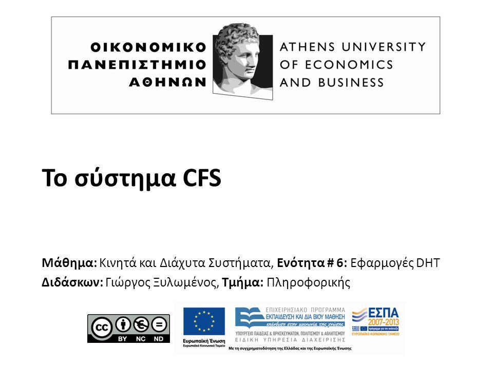 Το σύστημα CFS Μάθημα: Κινητά και Διάχυτα Συστήματα, Ενότητα # 6: Εφαρμογές DHT Διδάσκων: Γιώργος Ξυλωμένος, Τμήμα: Πληροφορικής