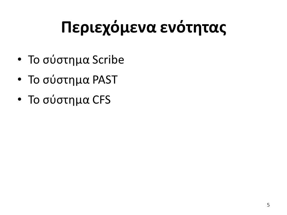 Περιεχόμενα ενότητας Το σύστημα Scribe Το σύστημα PAST Το σύστημα CFS 5