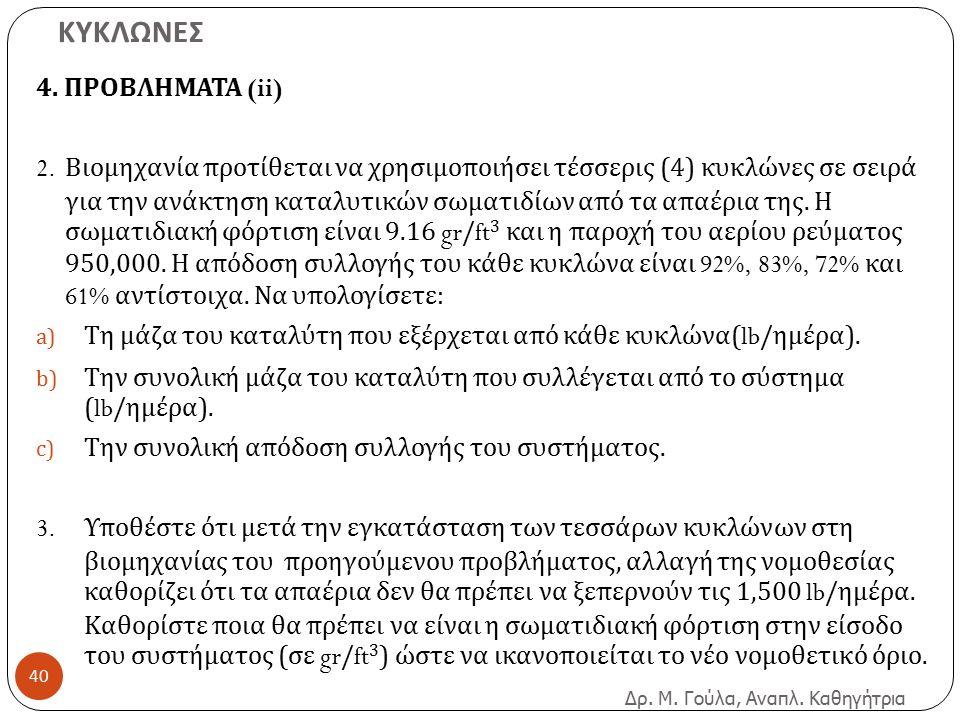 ΚΥΚΛΩΝΕΣ Δρ. Μ. Γούλα, Αναπλ. Καθηγήτρια 4. ΠΡΟΒΛΗΜΑΤΑ (ii) 2.