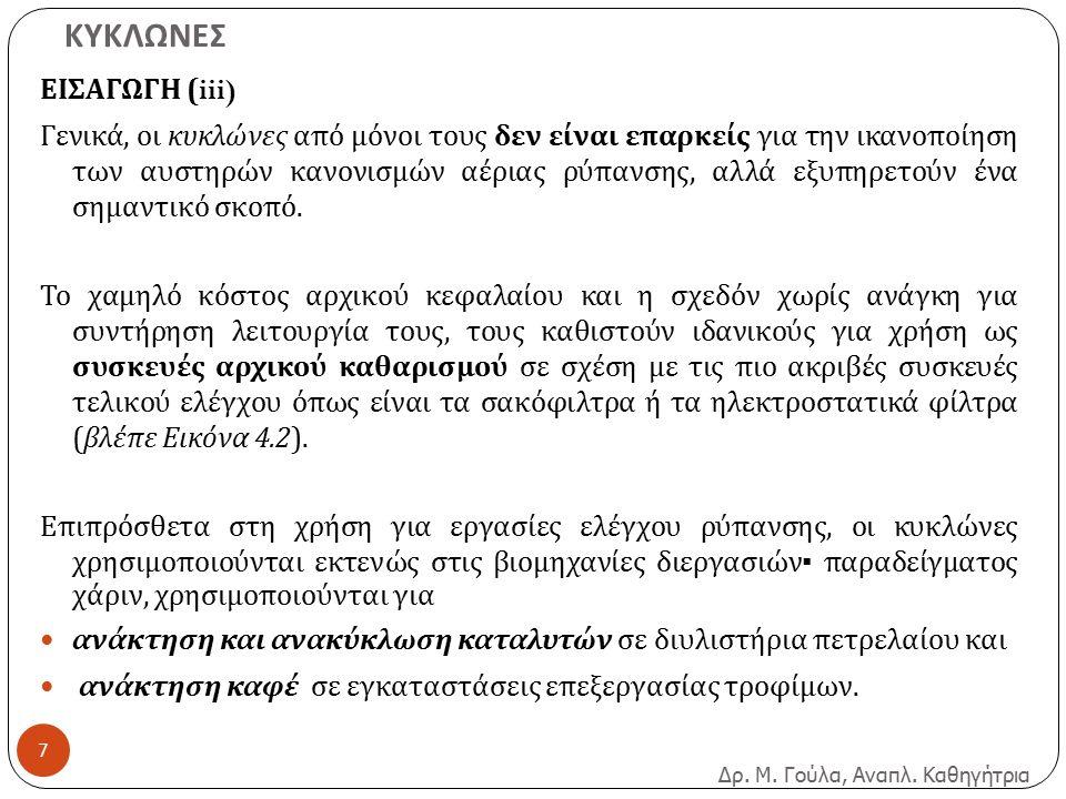 ΚΥΚΛΩΝΕΣ Δρ.Μ. Γούλα, Αναπλ. Καθηγήτρια 4. ΕΡΩΤΗΣΕΙΣ ΚΑΤΑΝΟΗΣΗΣ (iii) 5.