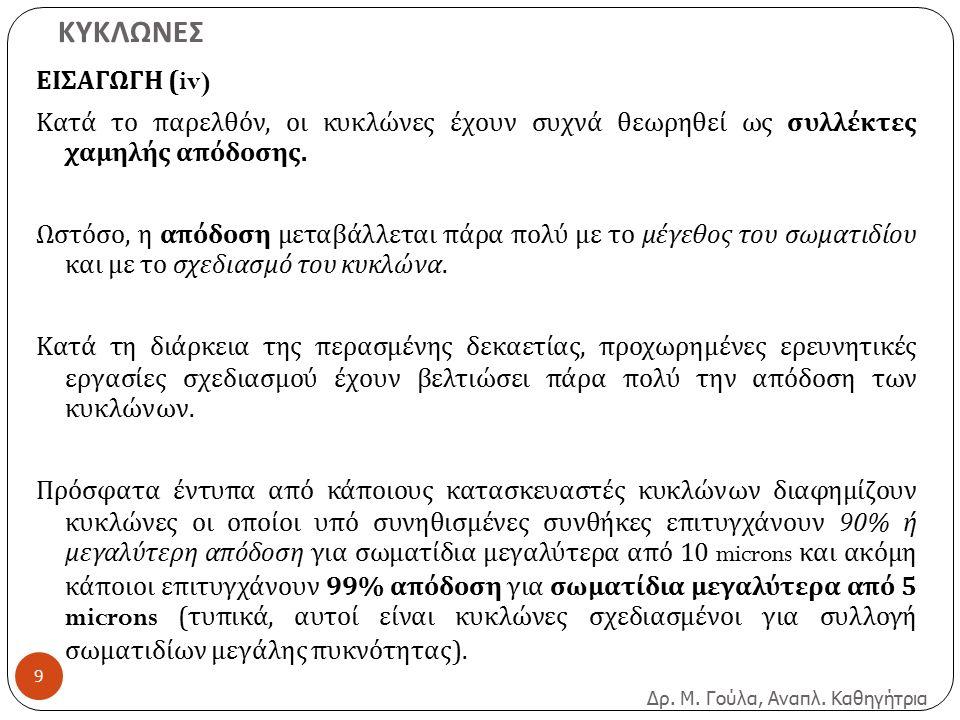ΚΥΚΛΩΝΕΣ Δρ.Μ. Γούλα, Αναπλ. Καθηγήτρια 4. ΠΡΟΒΛΗΜΑΤΑ (ii) 2.