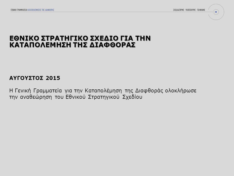 ΕΘΝΙΚΟ ΣΤΡΑΤΗΓΙΚΟ ΣΧΕΔΙΟ ΓΙΑ ΤΗΝ ΚΑΤΑΠΟΛΕΜΗΣΗ ΤΗΣ ΔΙΑΦΘΟΡΑΣ ΑΥΓΟΥΣΤΟΣ 2015 Η Γενική Γραμματεία για την Καταπολέμηση της Διαφθοράς ολοκλήρωσε την αναθεώρηση του Εθνικού Στρατηγικού Σχεδίου