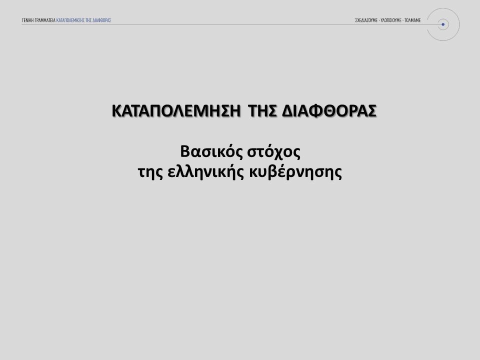 ΚΑΤΑΠΟΛΕΜΗΣΗ ΤΗΣ ΔΙΑΦΘΟΡΑΣ Βασικός στόχος της ελληνικής κυβέρνησης