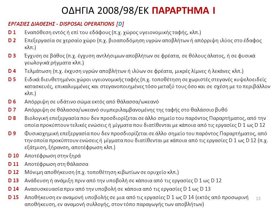 ΟΔΗΓΙΑ 2008/98/ΕΚ ΠΑΡΑΡΤΗΜΑ Ι ΕΡΓΑΣΙΕΣ ΔΙΑΘΕΣΗΣ - DISPOSAL OPERATIONS [D] D 1 Εναπόθεση εντός ή επί του εδάφους (π.χ.