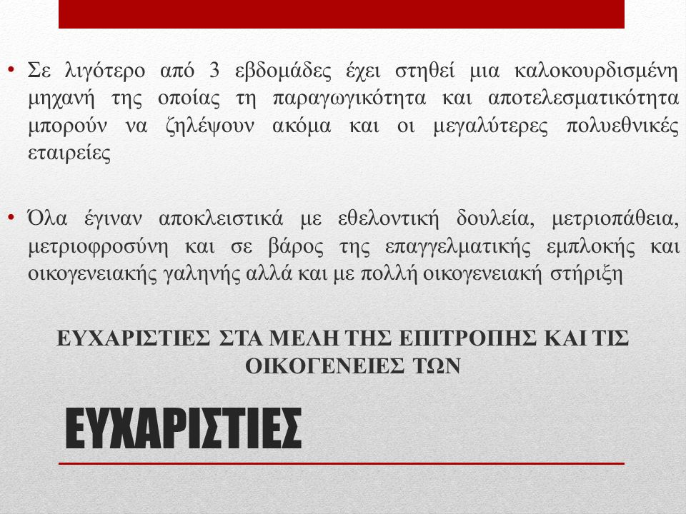 ΣΥΝΔΕΣΜΟΣ ΚΑΤΑΘΕΤΩΝ ΛΑΪΚΗΣ (ΣΥ.ΚΑ.ΛΑ.) www.sykala.org www.sykala.org