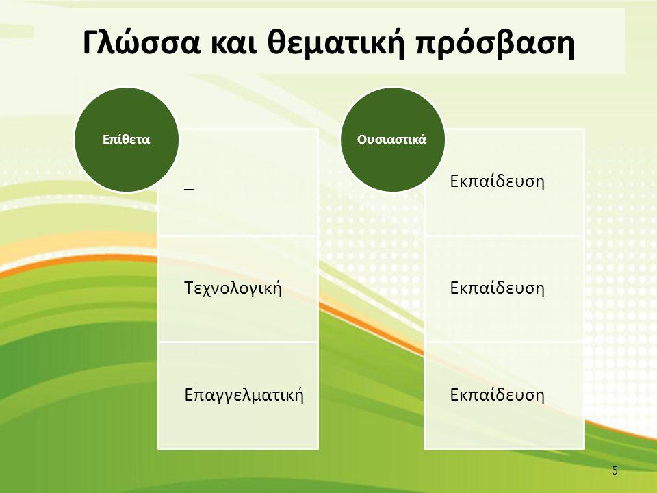 Γλώσσα και θεματική πρόσβαση _ Τεχνολογική Επαγγελματική Επίθετα Εκπαίδευση Ουσιαστικά 5