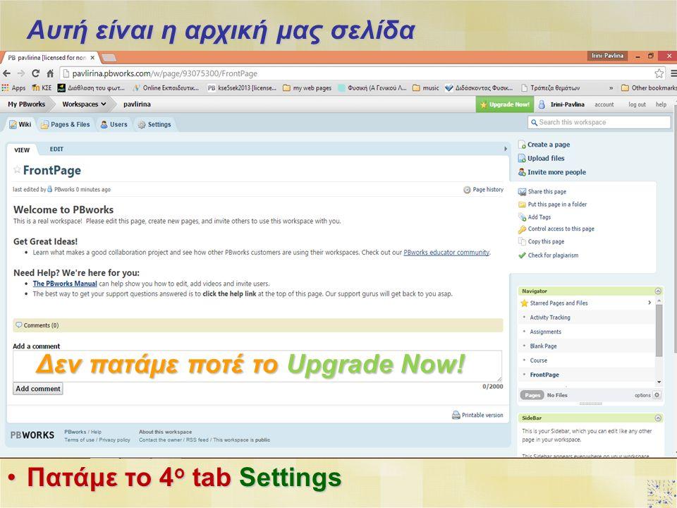 Αυτή είναι η αρχική μας σελίδα Πατάμε το 4 ο tab SettingsΠατάμε το 4 ο tab Settings Δεν πατάμε ποτέ το Upgrade Now!