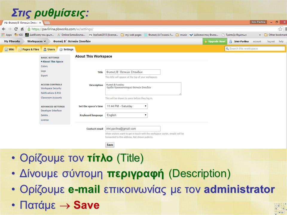 Στις ρυθμίσεις: Ορίζουμε τον τίτλο (Title)Ορίζουμε τον τίτλο (Title) Δίνουμε σύντομη περιγραφή (Description)Δίνουμε σύντομη περιγραφή (Description) Ορίζουμε e-mail επικοινωνίας με τον administratorΟρίζουμε e-mail επικοινωνίας με τον administrator Πατάμε  SaveΠατάμε  Save