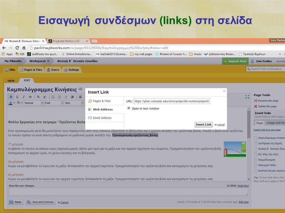 Εισαγωγή συνδέσμων (links) στη σελίδα
