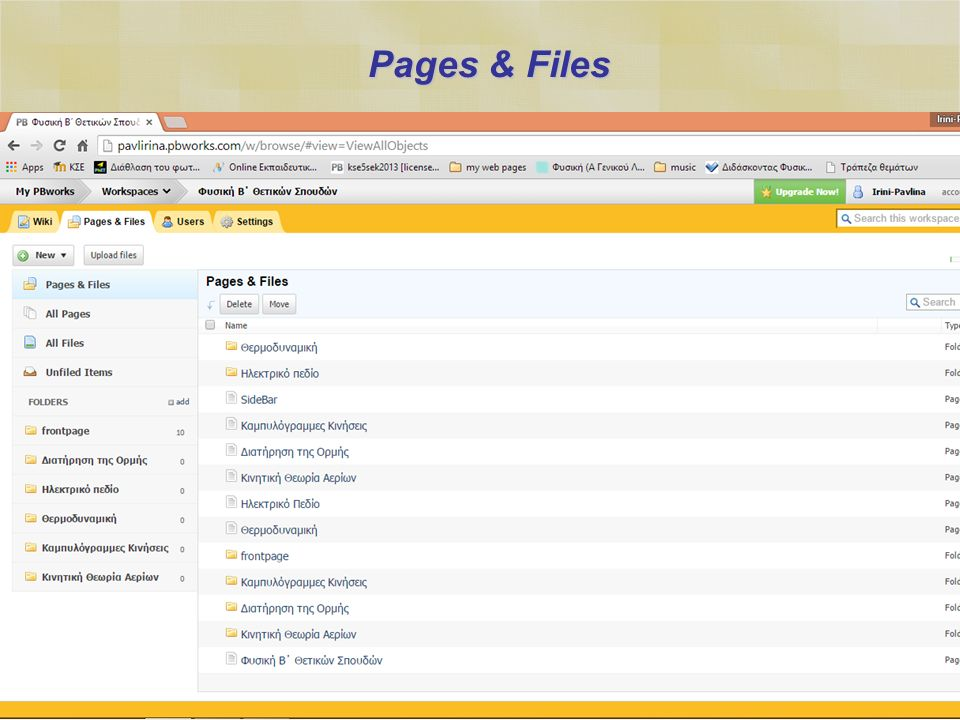 Pages & Files