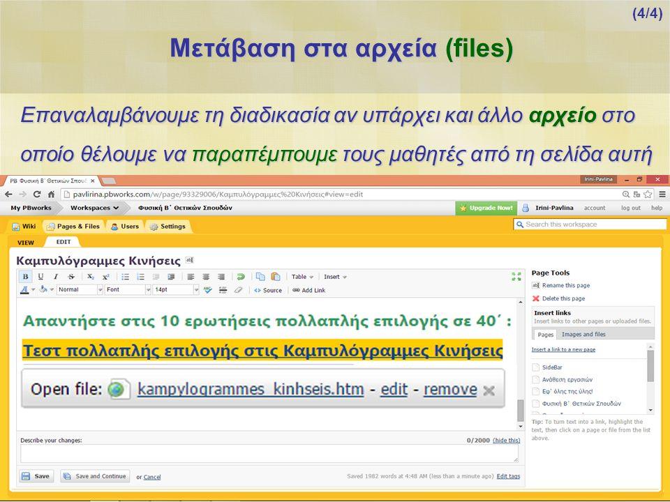Επαναλαμβάνουμε τη διαδικασία αν υπάρχει και άλλο αρχείο στο οποίο θέλουμε να παραπέμπουμε τους μαθητές από τη σελίδα αυτή Μετάβαση στα αρχεία (files) (4/4)(4/4)