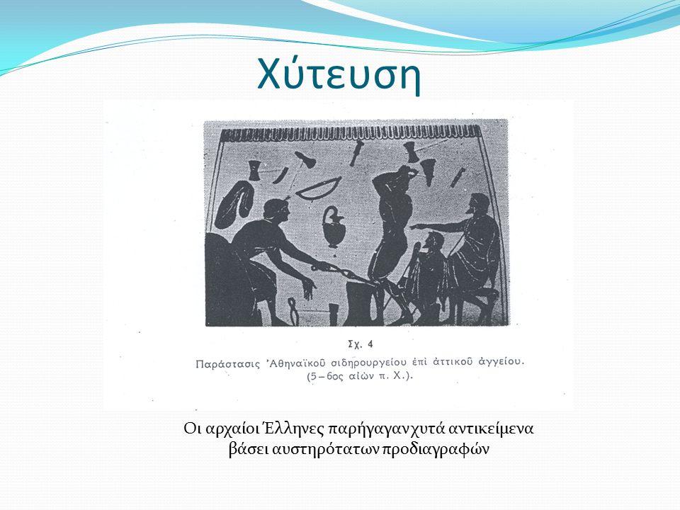 Οι αρχαίοι Έλληνες παρήγαγαν χυτά αντικείμενα βάσει αυστηρότατων προδιαγραφών