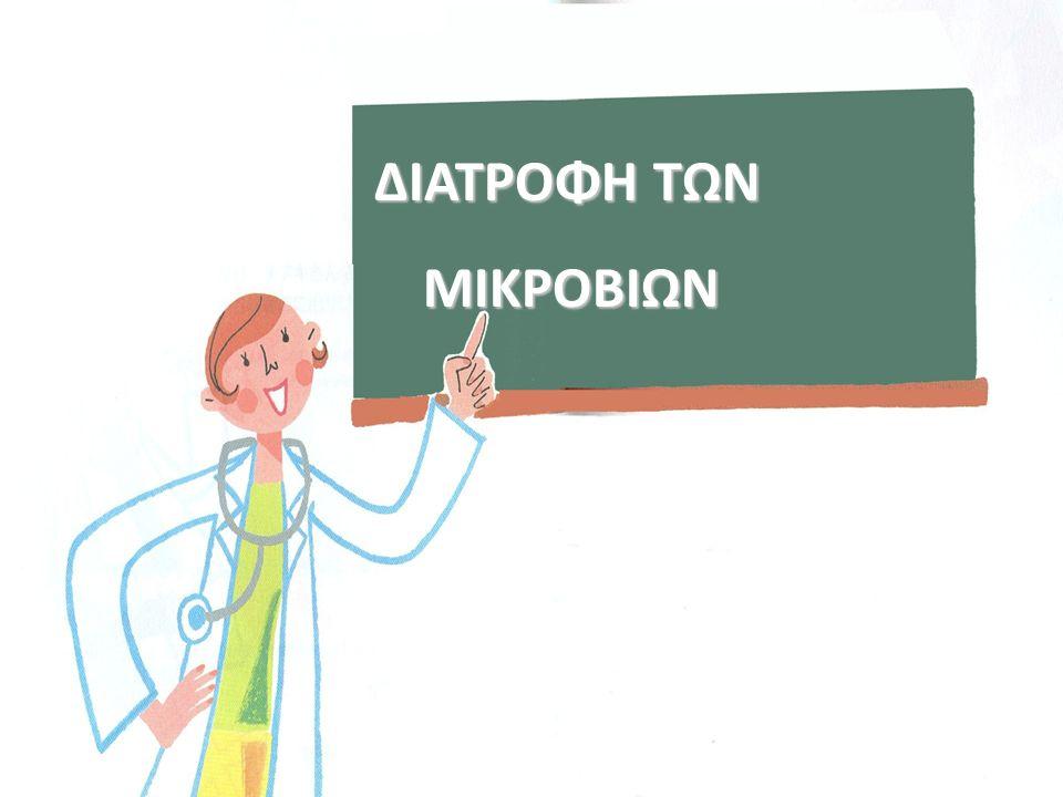 ΔΙΑΤΡΟΦΗ ΤΩΝ ΒΑΚΤΗΡΙΩΝ Διατροφή=το σύνολο των χημικών αντιδράσεων με τις οποίες το μικρόβιο μετατρέπει τις μεγαλομοριακές ενώσεις του περιβάλλοντος του σε μικρομοριακές και στη συνέχεια τις παραλαμβάνει και τις αφομοιώνει Διατροφή =το σύνολο των χημικών αντιδράσεων με τις οποίες το μικρόβιο μετατρέπει τις μεγαλομοριακές ενώσεις του περιβάλλοντος του σε μικρομοριακές και στη συνέχεια τις παραλαμβάνει και τις αφομοιώνει