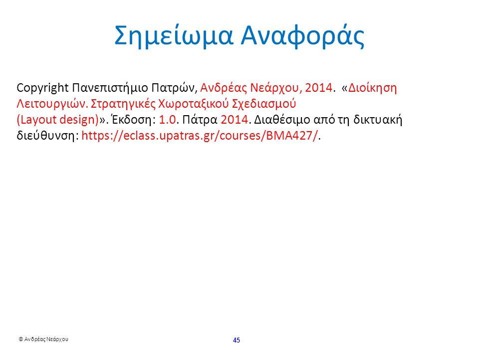 © Ανδρέας Νεάρχου 45 Σημείωμα Αναφοράς Copyright Πανεπιστήμιο Πατρών, Ανδρέας Νεάρχου, 2014.