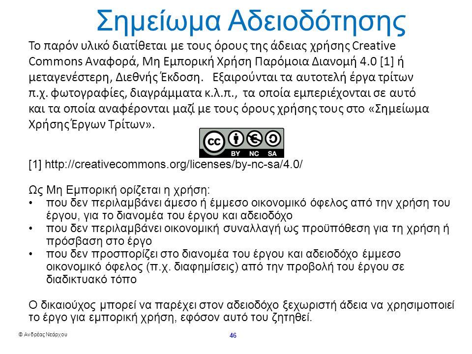 © Ανδρέας Νεάρχου 46 Σημείωμα Αδειοδότησης Το παρόν υλικό διατίθεται με τους όρους της άδειας χρήσης Creative Commons Αναφορά, Μη Εμπορική Χρήση Παρόμοια Διανομή 4.0 [1] ή μεταγενέστερη, Διεθνής Έκδοση.