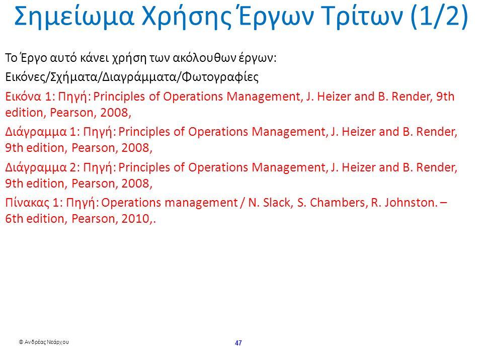 © Ανδρέας Νεάρχου 47 Σημείωμα Χρήσης Έργων Τρίτων (1/2) Το Έργο αυτό κάνει χρήση των ακόλουθων έργων: Εικόνες/Σχήματα/Διαγράμματα/Φωτογραφίες Εικόνα 1: Πηγή: Principles of Operations Management, J.