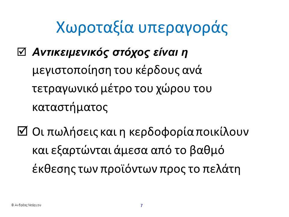 © Ανδρέας Νεάρχου 48 Σημείωμα Χρήσης Έργων Τρίτων (1/2) Το Έργο αυτό κάνει χρήση των ακόλουθων έργων: Εικόνες/Σχήματα/Διαγράμματα/Φωτογραφίες Πίνακας 2.