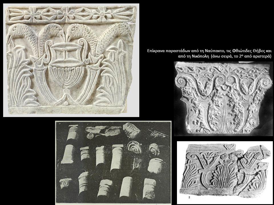 Επίκρανα παραστάδων από τη Ναύπακτο, τις Φθιώτιδες Θήβες και από τη Νικόπολη (άνω σειρά, το 2 ο από αριστερά)
