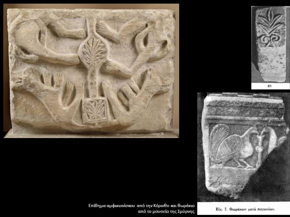 Επίθημα αμφικιονίσκου από την Κόρινθο και θωράκιο από το μουσείο της Σμύρνης