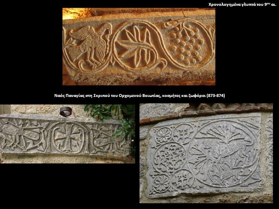 Ναός Παναγίας στη Σκριπού του Ορχομενού Βοιωτίας, κοσμήτες και ζωφόροι (873-874) Χρονολογημένα γλυπτά του 9 ου αι.