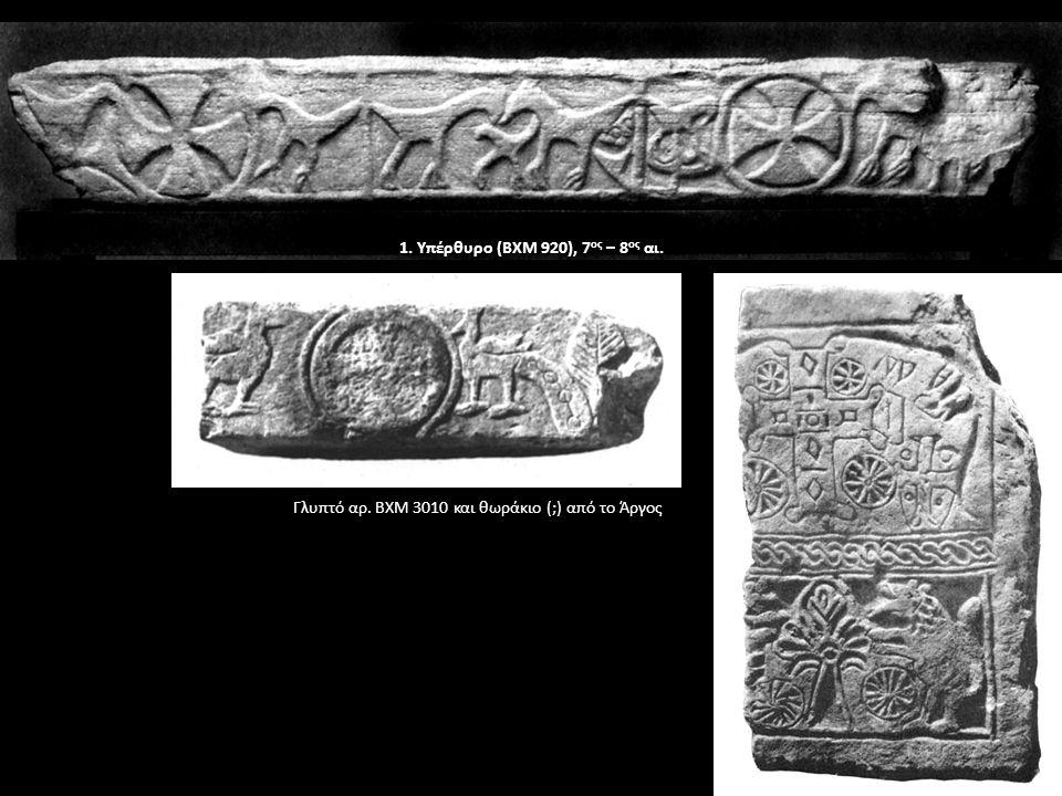 1. Υπέρθυρο (ΒΧΜ 920), 7 ος – 8 ος αι. Γλυπτό αρ. ΒΧΜ 3010 και θωράκιο (;) από το Άργος