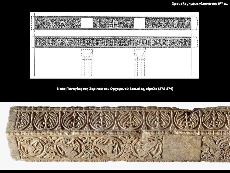 Ναός Παναγίας στη Σκριπού του Ορχομενού Βοιωτίας, τέμπλο (873-874) Χρονολογημένα γλυπτά του 9 ου αι.