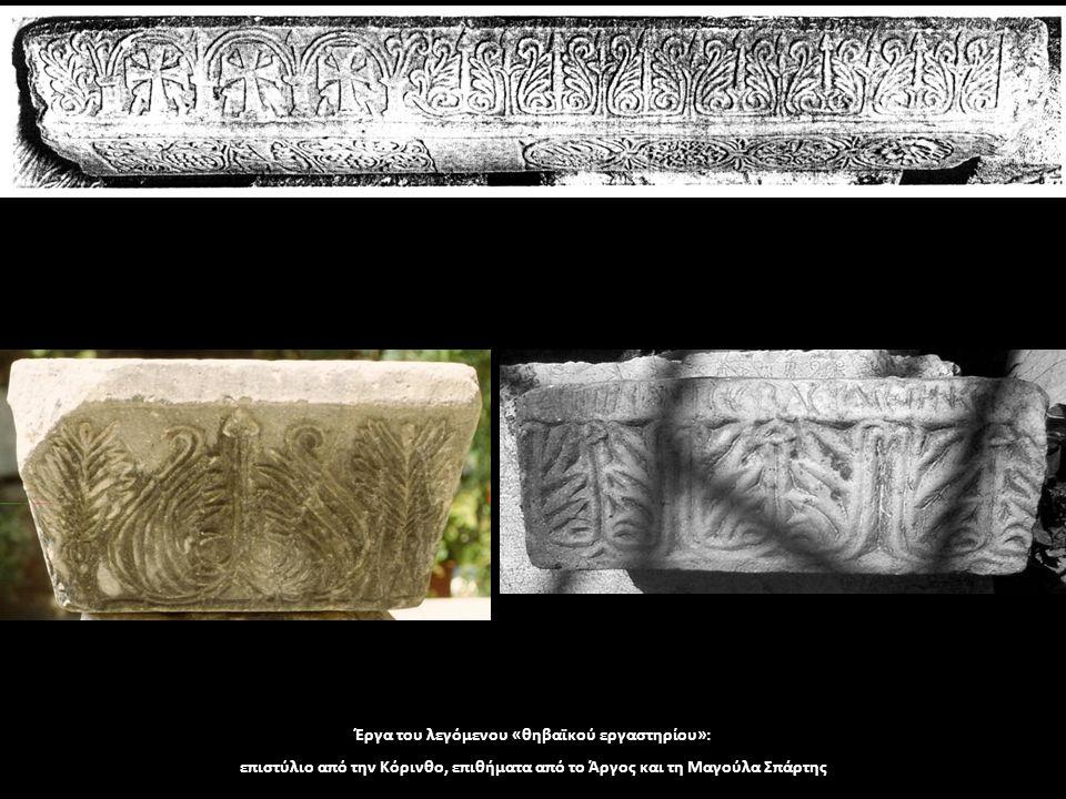 Έργα του λεγόμενου «θηβαϊκού εργαστηρίου»: επιστύλιο από την Κόρινθο, επιθήματα από το Άργος και τη Μαγούλα Σπάρτης