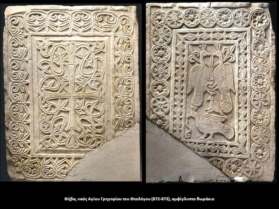 Θήβα, ναός Αγίου Γρηγορίου του Θεολόγου (872-873), αμφίγλυπτο θωράκιο